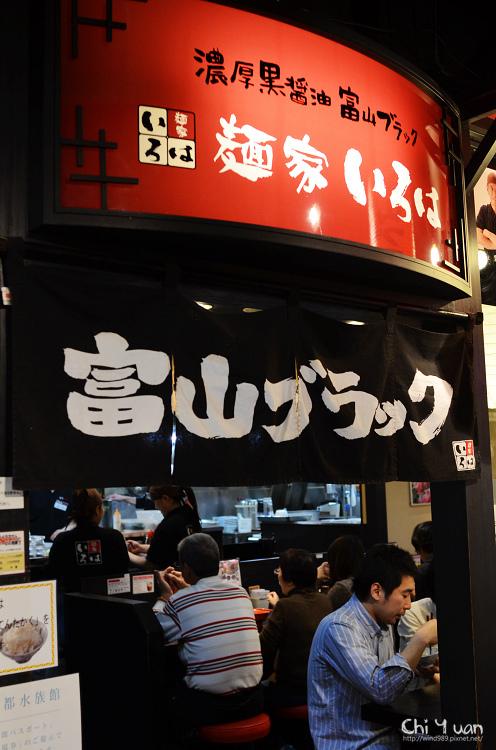 京都拉麵小路07.jpg