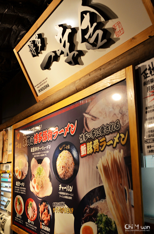京都拉麵小路08.jpg