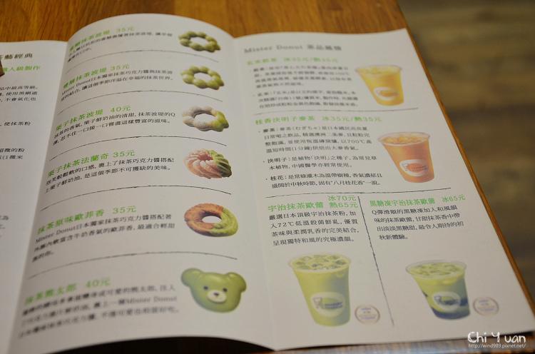 Mister Donut 2012抹茶季03.jpg