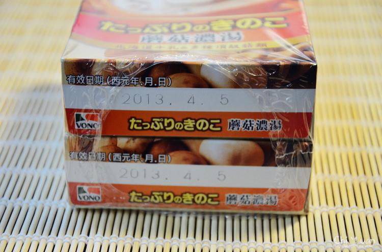 VONO蘑菇濃湯05.jpg
