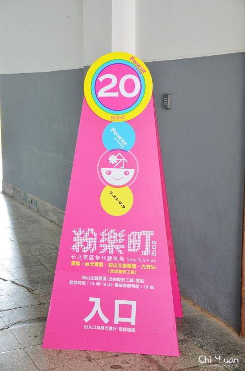 粉樂町-松山03.jpg