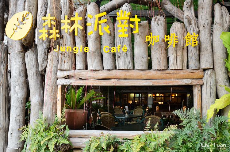 森林派對咖啡館01.jpg