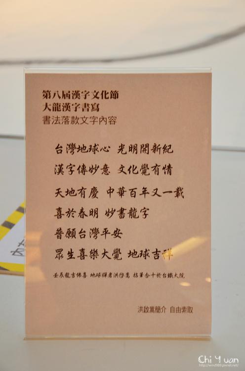 第八屆漢字文化節09.jpg