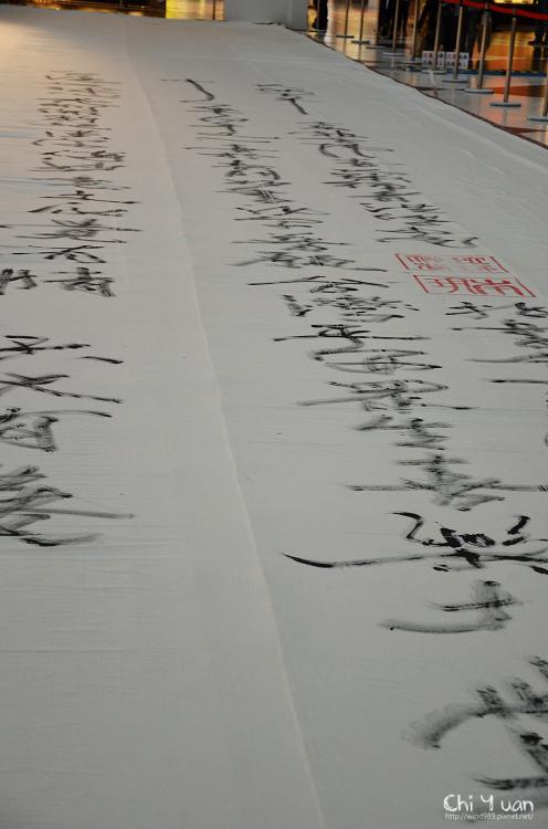 第八屆漢字文化節10.jpg