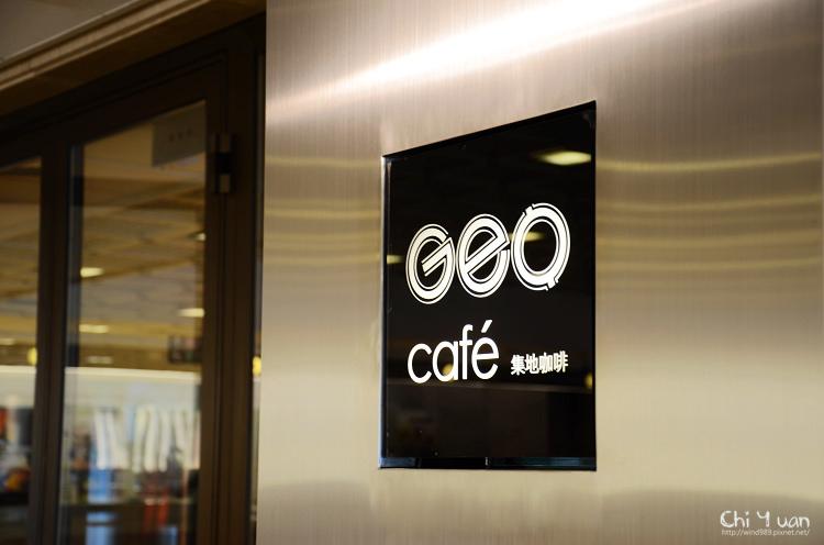 音樂廳GEO cafe集地咖啡02.jpg