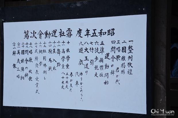 林口霧社街之公學校03.jpg