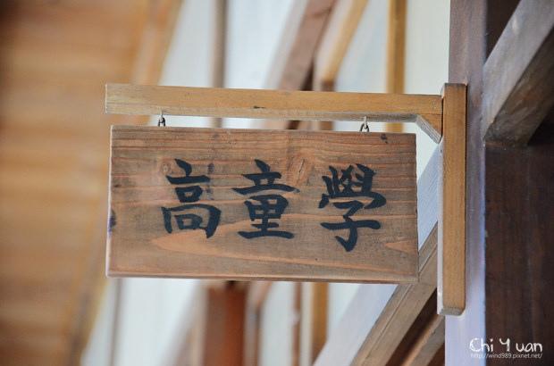 林口霧社街之公學校13.jpg