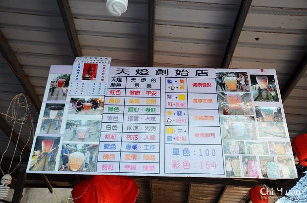 2012平溪天燈節-十分20.jpg