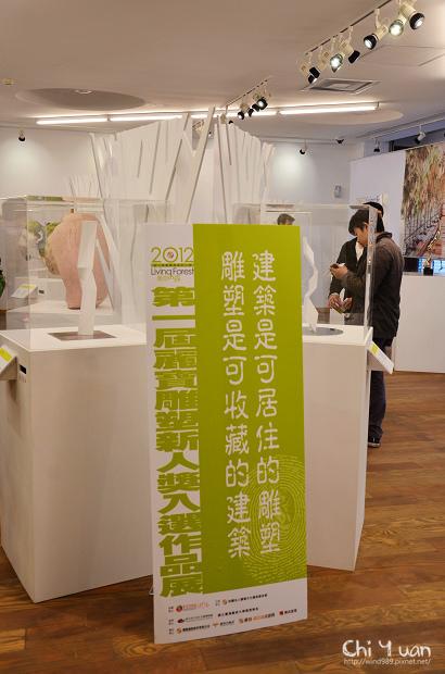 雕塑森特展12.jpg