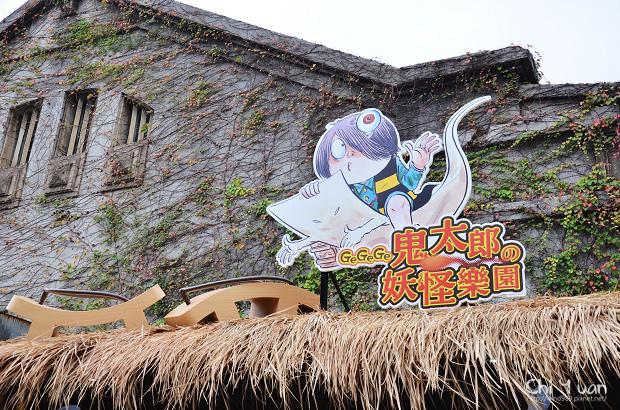 鬼太郎的妖怪樂園03.jpg