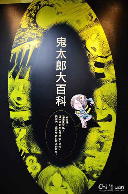 鬼太郎的妖怪樂園06.jpg