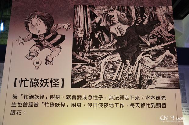 鬼太郎的妖怪樂園17.jpg