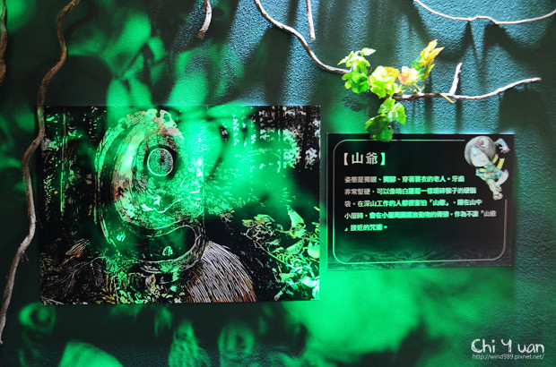 鬼太郎的妖怪樂園30.jpg