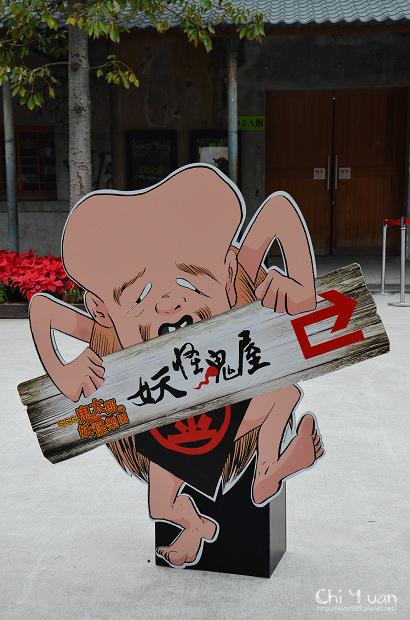 鬼太郎的妖怪樂園45.jpg