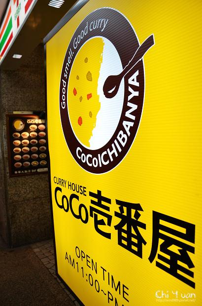 CoCo壹番屋01.jpg