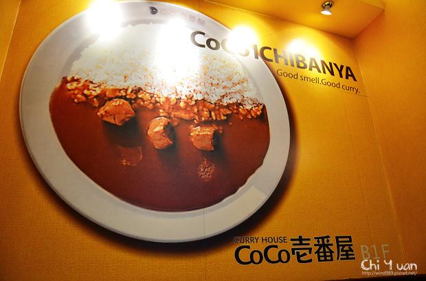 CoCo壹番屋02.jpg