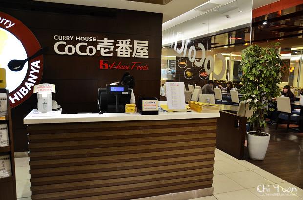 CoCo壹番屋06.jpg