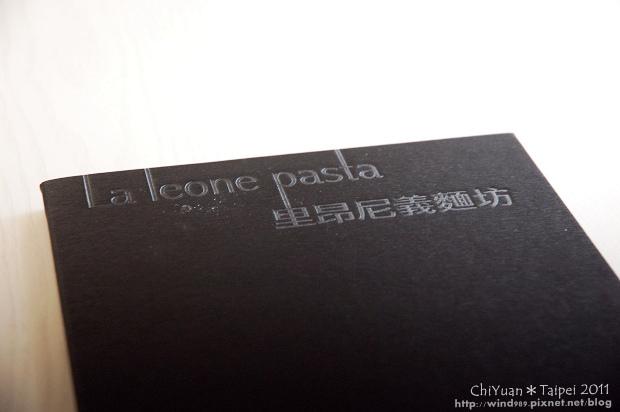里昂尼義麵坊02.jpg