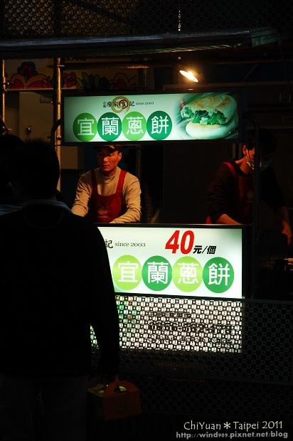 公館廖家宜蘭蔥餅02.jpg