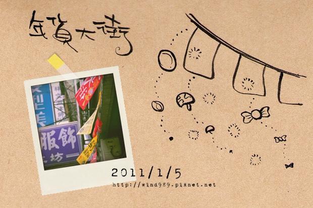 20110105預備年貨01.jpg