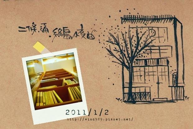 20110102二條通01.jpg