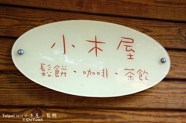 小木屋鬆餅02.JPG