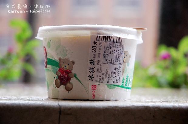 台大農場冰淇淋04.JPG