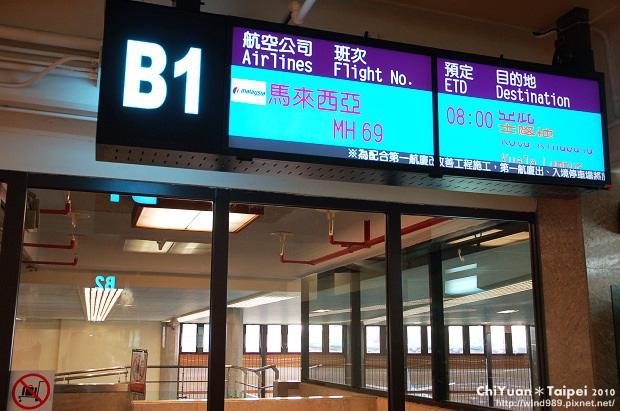 桃園國際機場04.JPG