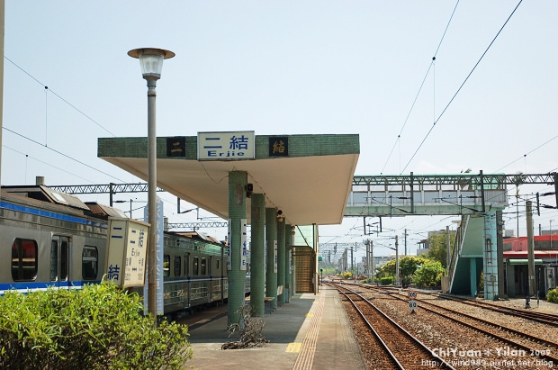 二結火車站04.JPG