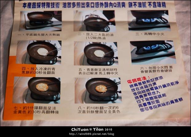 慕鈺華三星蔥油餅02.jpg