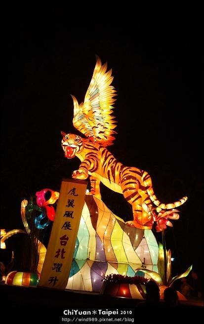 2010臺北燈節(虎)02.jpg