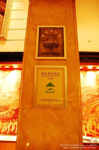 成都西藏大飯店03.jpg
