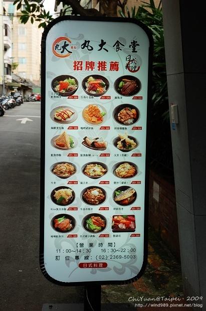 丸大食堂05.jpg