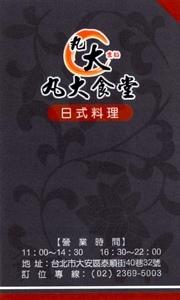 丸大食堂14.jpg
