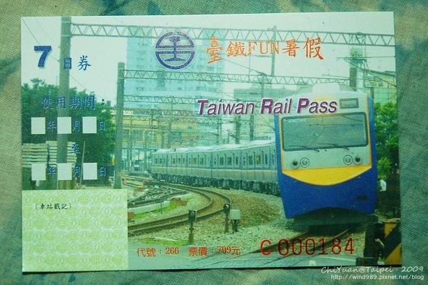 2009台鐵FUN暑假自遊行01.jpg