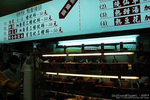台北東區粉圓冰店04.jpg