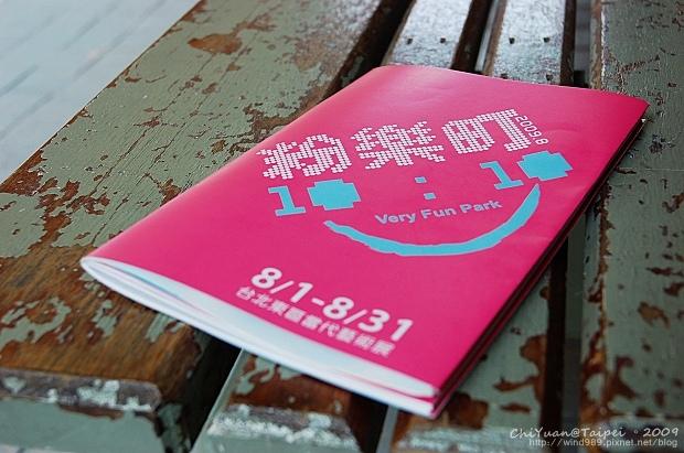 2009粉樂町行道會台北教會(23)01.jpg