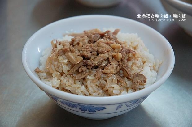 北港福安鴨肉飯04.JPG