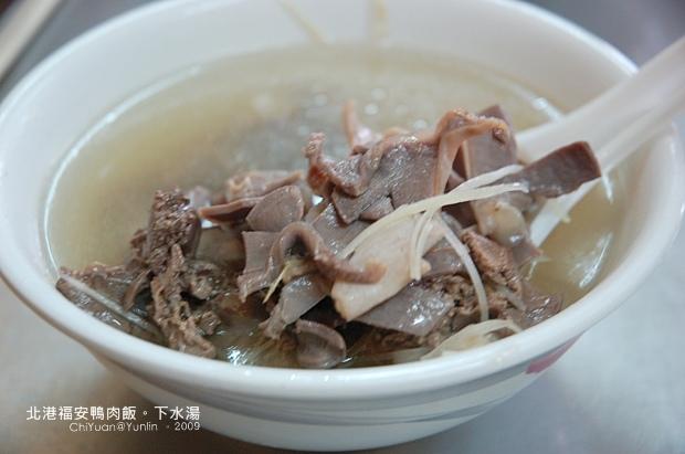 北港福安鴨肉飯08.JPG