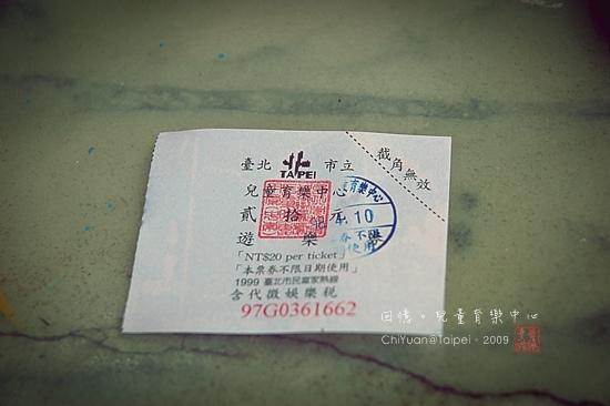 台北市立兒童育樂中心(摩天輪)05
