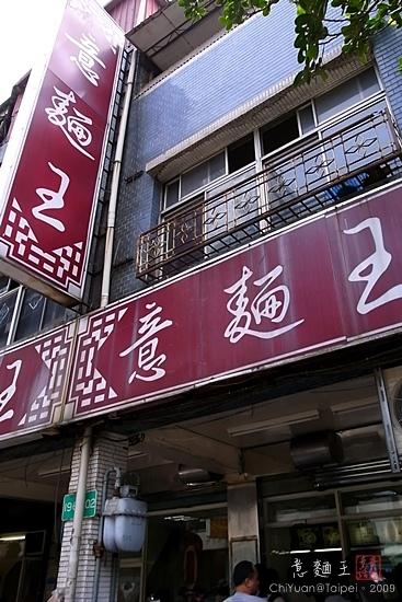 台北意麵王01