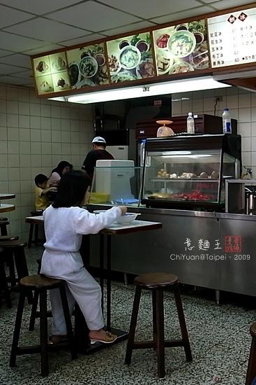 台北意麵王07