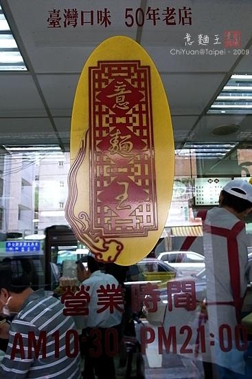 台北意麵王08