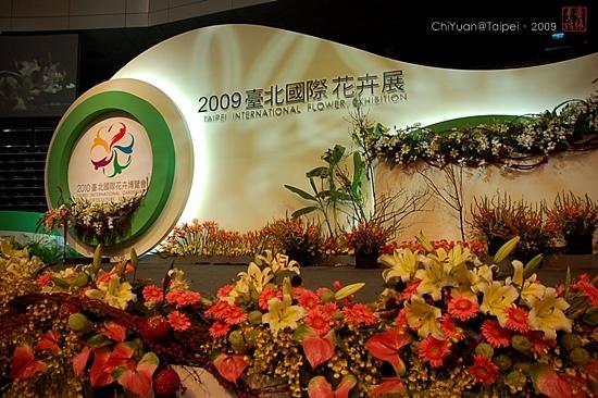 2009台北國際花卉01