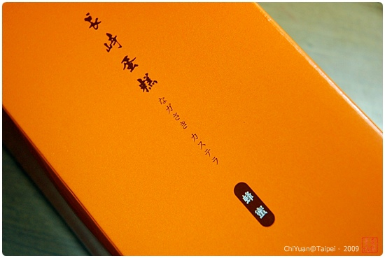 金格長崎蛋糕01