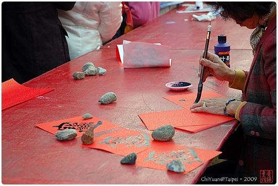 漢字文化節。寫春聯04