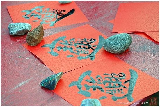 漢字文化節。寫春聯05