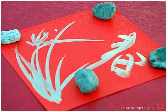 漢字文化節。寫春聯10