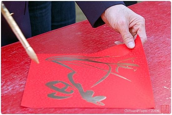 漢字文化節。寫春聯09