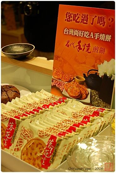 華珍食品花生煎餅02
